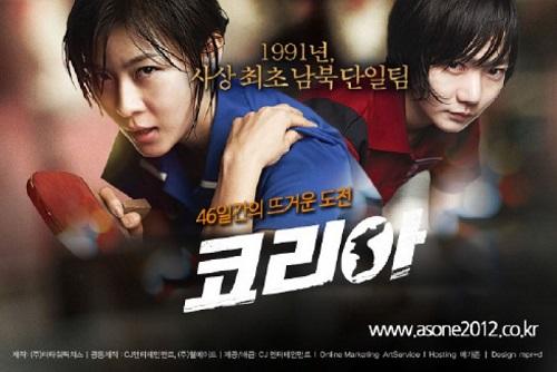 Korea table tennis film