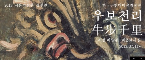 A poster for Seoul Museum's permanent exhibition