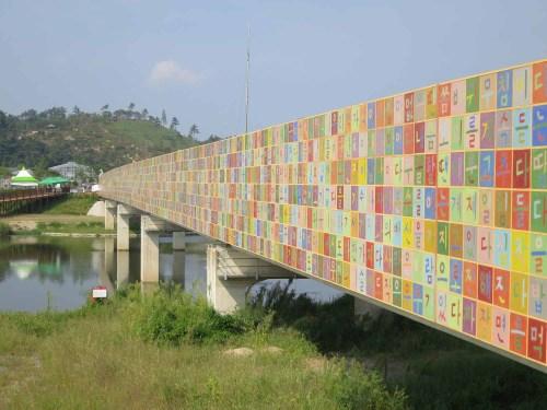 Kang Ik Joong's Bridge of Dreams