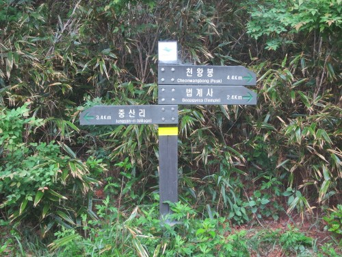The signpost at the start of the trail to Beopgyesa and Cheonwangbong