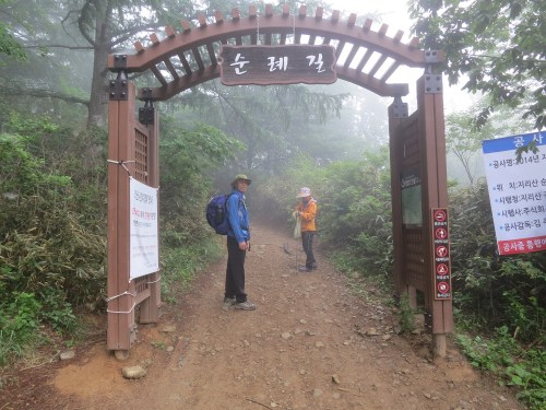The entrance to the Cheonwangbong trail.