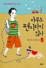 The Korean version of the novel