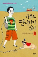 The Korean version of the novel