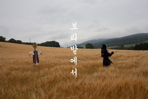 Still from Jungho Oak: In a Barley Field (2013)