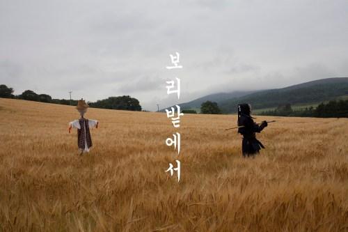 Still from Jungho Oak: In a Barley Field (2013)