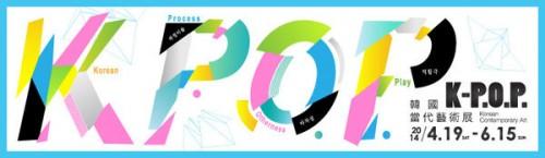 K-pop exhibition