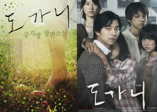 The Crucible (도가니): novel and film