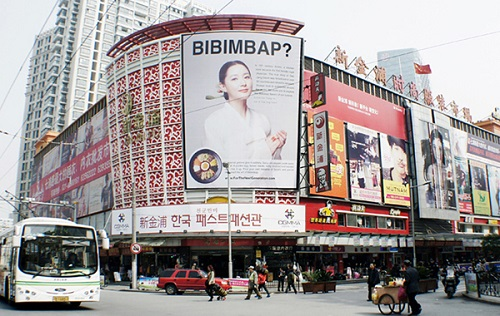 Lee Young-ae advertising bibimbap in Shanghai