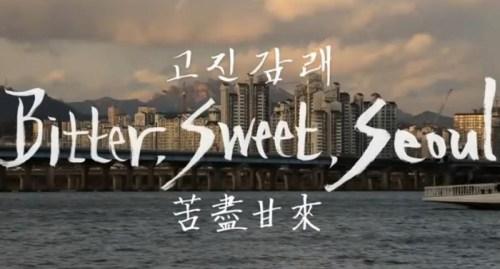 Bitter, Sweet, Seoul