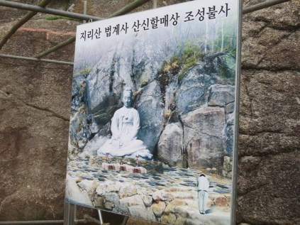 A notice board at the site where the statue will be