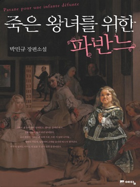 The Korean cover for Pavane