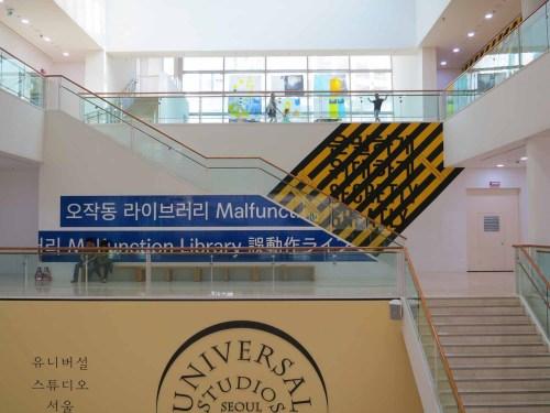 Inside Seoul Museum of Art (SeMA)