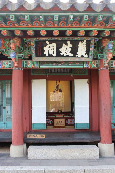 The entrance to the Uigisa, Nongae's shrine