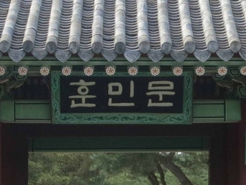 Featured image for post: 2015 Travel Diary day 3: Park Soo-keun, King Sejong's tomb and the journey to Gangneung