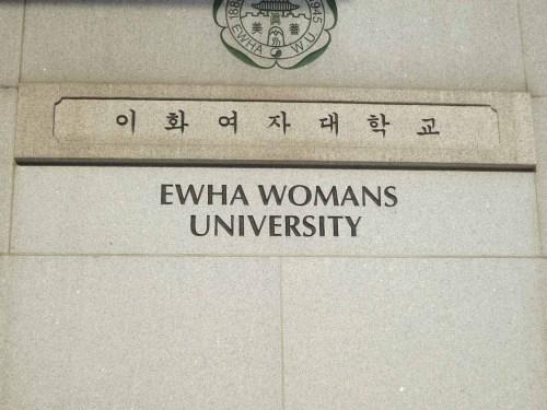 Ewha Womans University sign