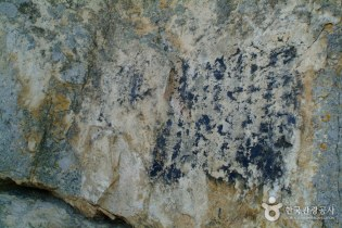 The rock inscribed by Uam Song Si-yeol on Bogildo