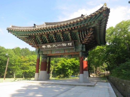 The entrance leading to Daeheungsa Temple