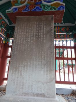 The memorial tablet to Yi Sun-shin in Tongyeong, engraved by Song Si-yeol