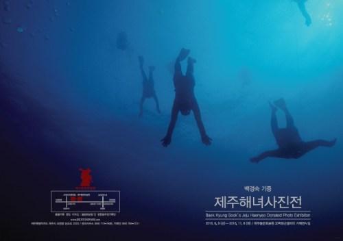Baek Kyung-sook poster