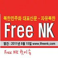Thumbnail image for Event news: the 1st Global North Korea Freedom Week