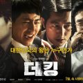 Thumbnail for post: Event news: the 4th LKFF Teaser is Han Jae-rim's The King