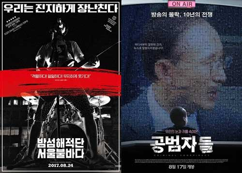 Featured image for post: Film review double bill: Bamseom Pirates and Criminal Conspiracy