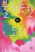 Impossible Fairy Tale Korean cover