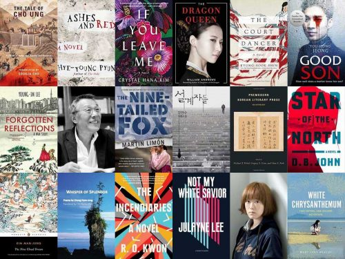 Featured image for post: New and upcoming literature and fiction titles for 2018