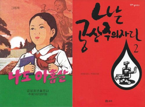 Featured image for post: Talk on comics from North and South Korea with Paul Gravett