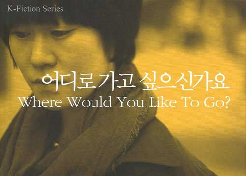 Kim Aeran Where Would You Like to Go
