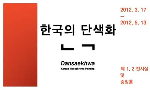 Post image for Dansaekhwa: Korean Monochrome Painting, at MMCA Gwacheon