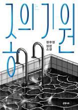 Good Son - Korean Cover