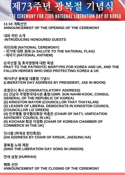 Korean Festival: independence ceremonial