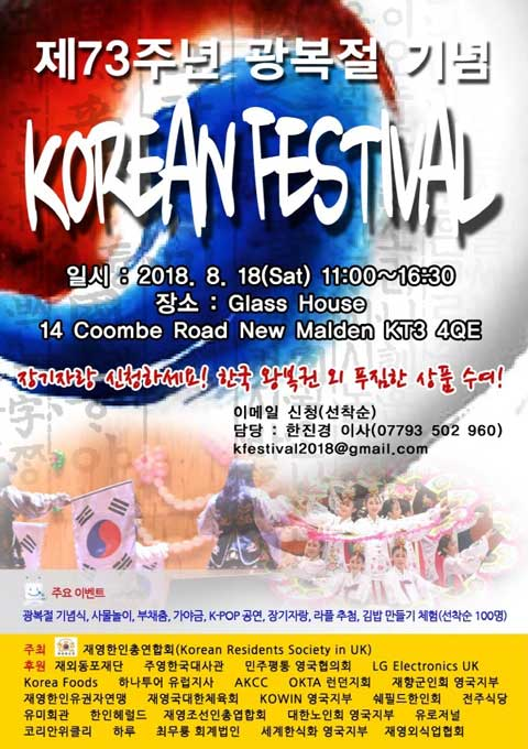 Korean Festival: main poster