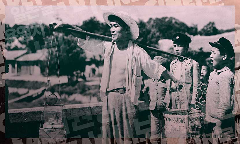 Early Korean Cinema season at the BFI and KCC