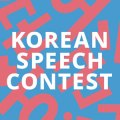 Thumbnail for post: Korean Speech Contest 2019 at the KCC