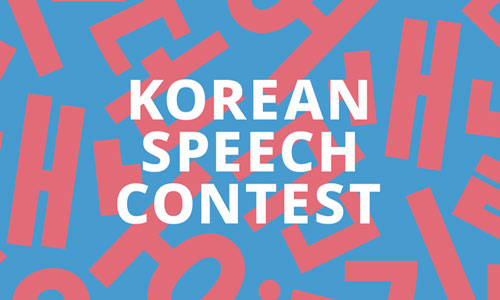 Korean Speech Contest poster