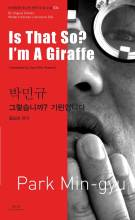 Thumbnail for post: Is That So? I'm a Giraffe (Bi-lingual, Vol 34 – Seoul)