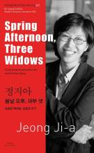 Thumbnail for post: Spring Afternoon, Three Widows (Bi-lingual, Vol 63 – Relationship)