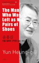 Thumbnail for post: The Man Who Was Left as Nine Pairs of Shoes (Bi-lingual, Vol 8 – Industrialization)
