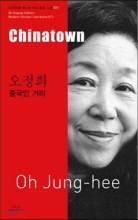 Thumbnail for post: Chinatown (Bi-lingual, Vol 11 – Women)