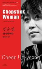 Thumbnail for post: Chopstick Woman (Bi-lingual, Vol 74 – Taboo and Desire)