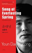 Thumbnail for post: Song of Everlasting Spring (Bi-lingual, Vol 83 – Aesthetic Priests)