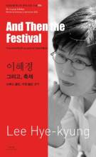 Thumbnail for post: And Then the Festival (Bi-lingual, Vol 54 – Family)