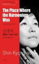 Thumbnail for post: The Place Where the Harmonium Was (Bi-lingual, Vol 12 – Women)