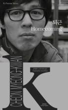 Thumbnail for post: Homecoming (K-Fiction 008)