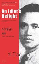 Thumbnail for post: An Idiot's Delight (Bi-lingual, Vol 98 – Traditional Korea's Lost Faces)