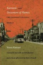 Cover artwork for book: Kannani and Document of Flames: Two Japanese Colonial Novels