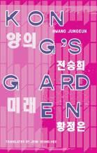 Thumbnail for post: Kong's Garden (Yeoyu)