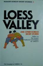 Thumbnail for post: Loess Valley and Other Korean Short Stories